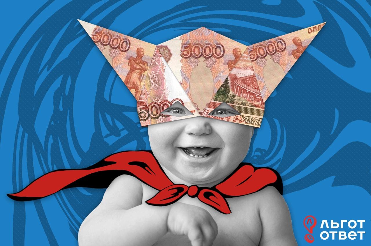Ежемесячная выплата 5000 рублей на детей до 3 лет семьям, имеющим право на материнский капитал