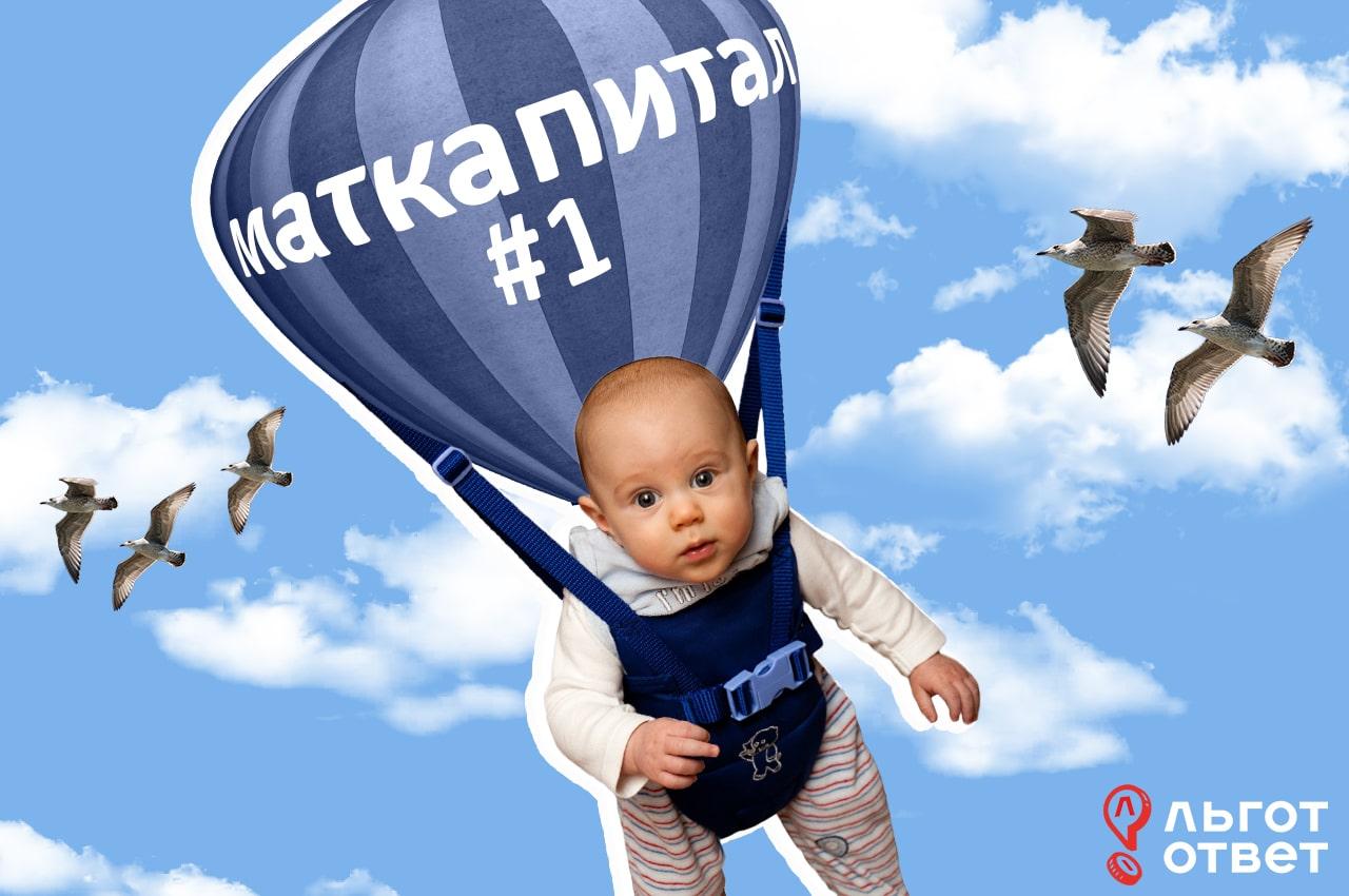 Материнский капитал на первого ребенка: кому положен и сколько дают за первенца в 2020 году?