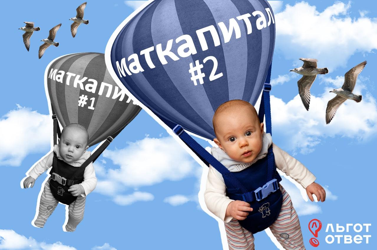 Материнский капитал на второго ребенка в 2020 году: кому увеличат сертификат до 616 тысяч рублей?