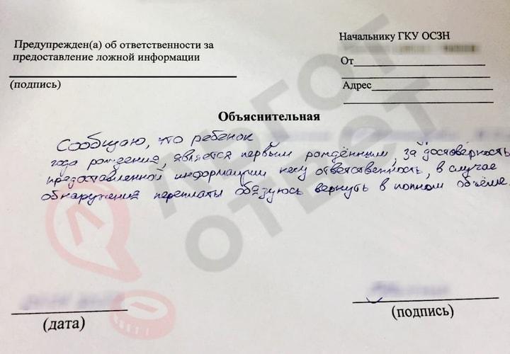 Оформление путинских выплат на 1 ребенка
