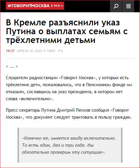ГОВОРИТМОСКВА - В Кремле разъяснили указ Путина о выплатах семьям с трёхлетними детьми