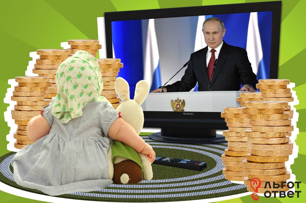 Путинские выплаты при рождении первого и второго ребенка в 2020 году