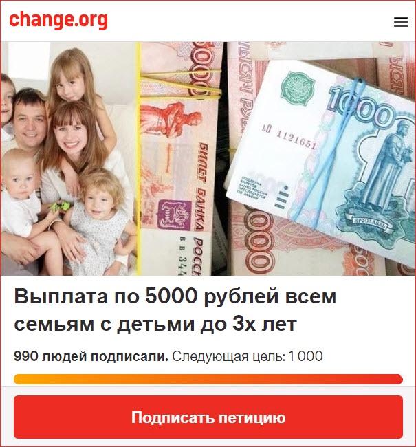 Петиция: выплата 5000 рублей всем детям до 3 лет включительно!
