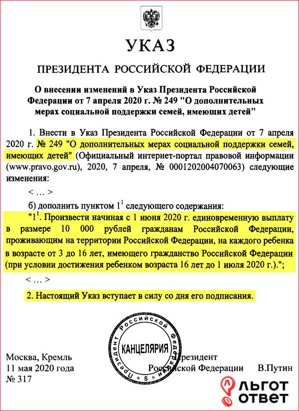 Указ Президента о выплатах 10000 рублей