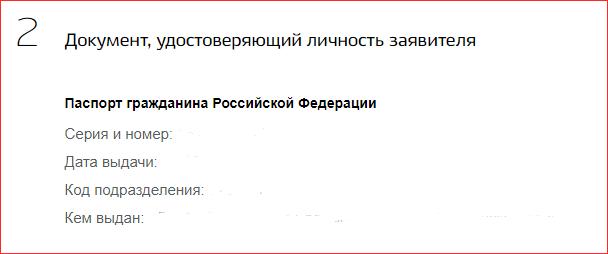Оформление заявления на сайте Госуслуги - шаг 2