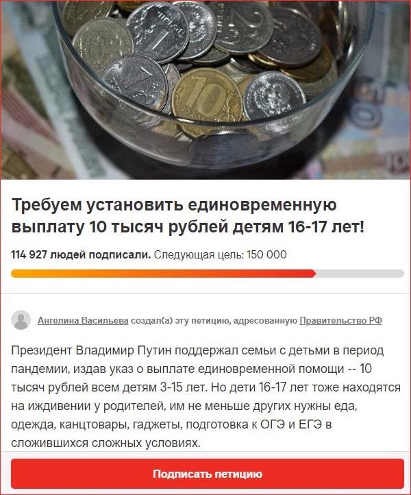 Петиция о выплате пособия 10000 рублей детям 16–18 лет