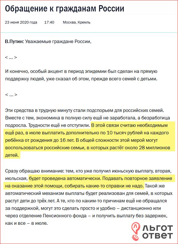 Выплата 10000 детям до 16 лет в июле (указ Путина)