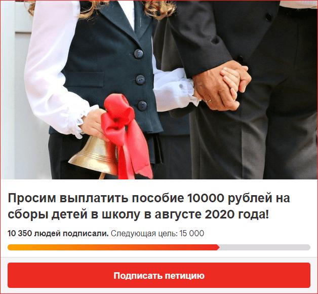 10000 рублей на детей в августе — выплатить нельзя отказать! Родители активно подписывают петицию
